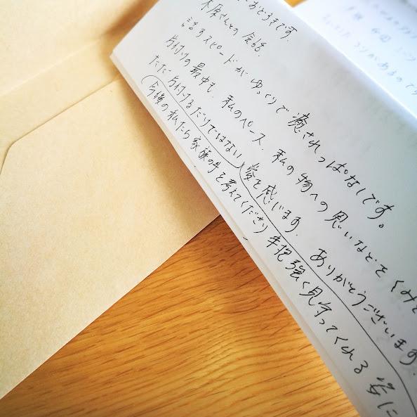 お手紙を頂いたこと。