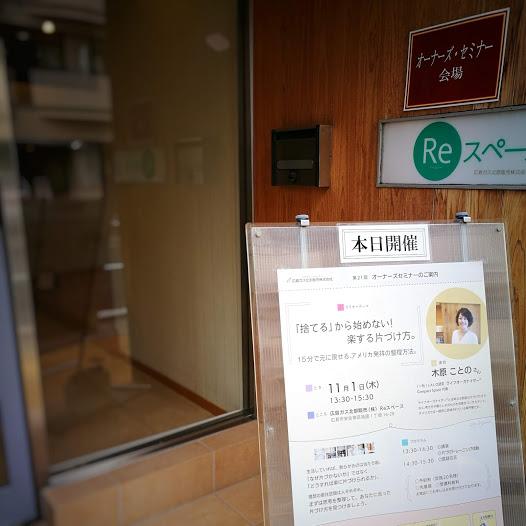 広島ガス北部販売様にて・「捨てる」から始めない〜講座、終了しました。