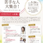 2019.5.24オーガナイズウィークチャリティイベントin広島