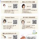 7/14(日)ライフスタイル博へ出店のお知らせ