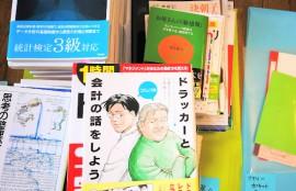 書籍オーガナイズ