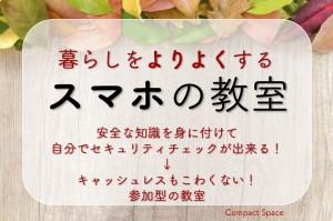 スマホレッスン② @ Cafe&Gallery柿尾坂
