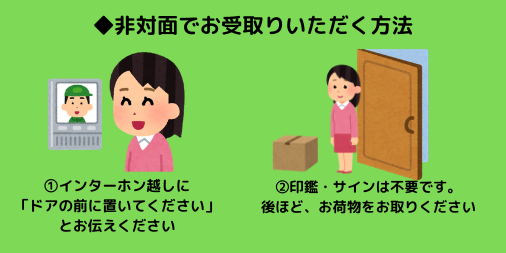 非対面で宅配便の受け取りができる!