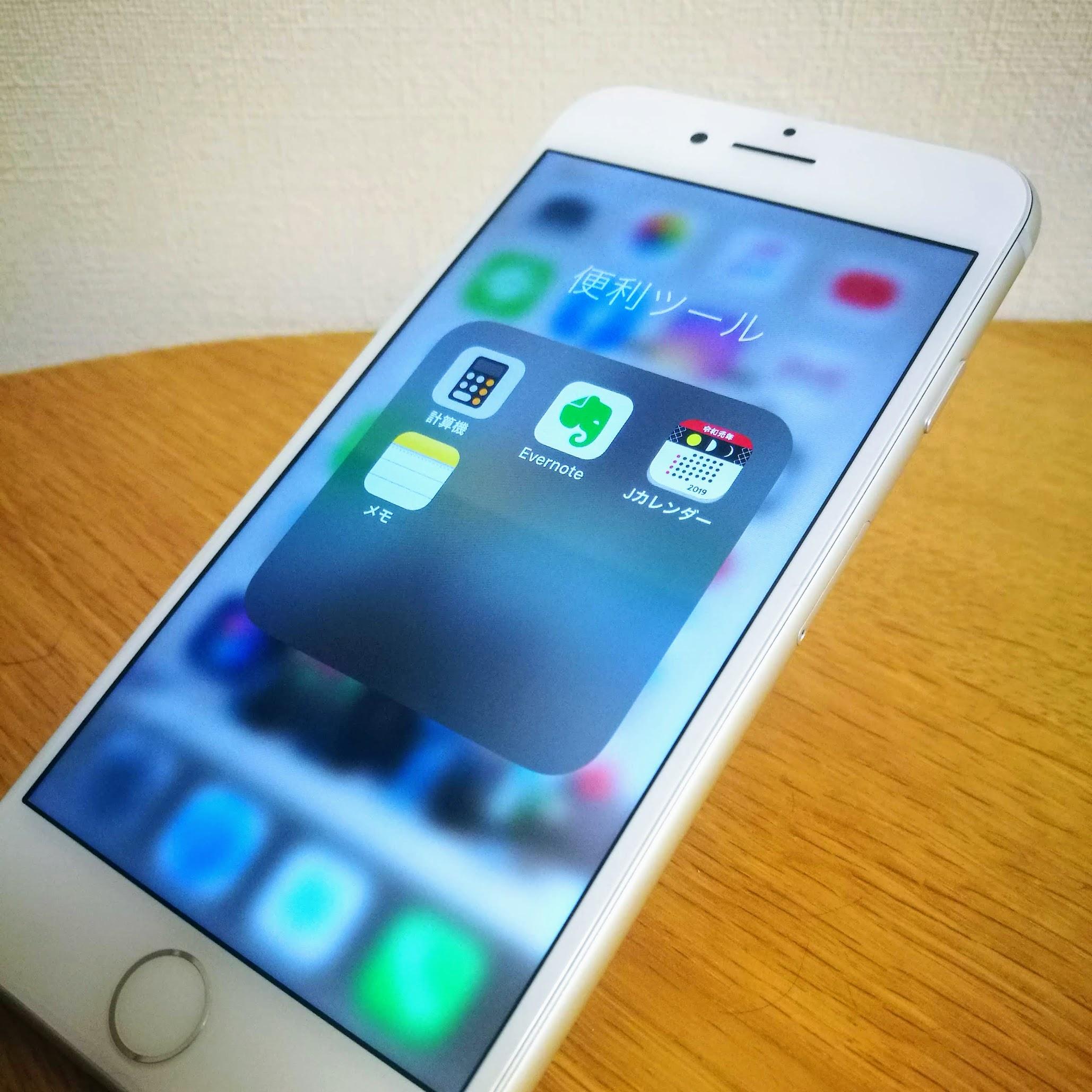 夫、iPhone8→iPhone11へ