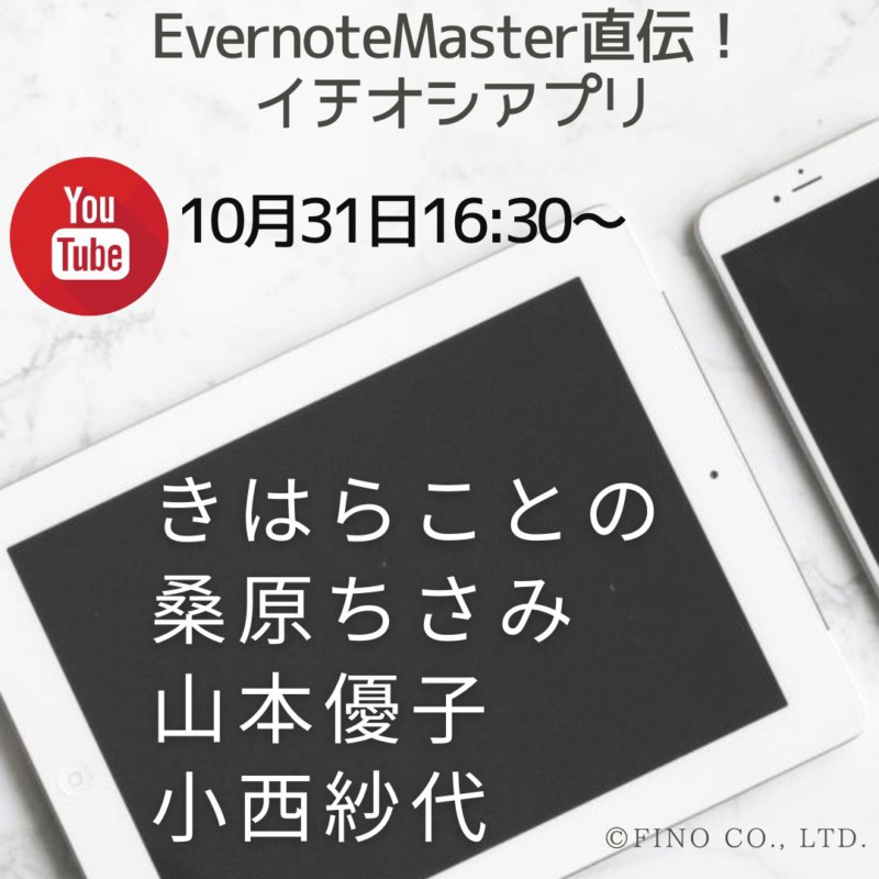 EvernoteMaster You Tube生配信
