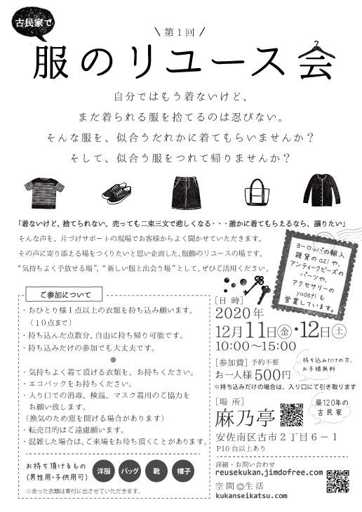 服のリユース会:麻の亭(広島市安佐南区)